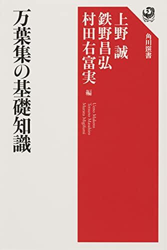 万葉集の基礎知識 (角川選書 650)