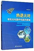 热退火对有机光电器件性能的影响
