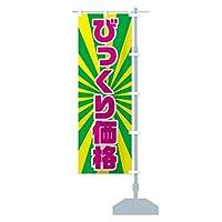 びっくり価格 のぼり旗 サイズ選べます(ショート60x150cm 右チチ)