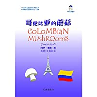 Gunter ecological children's books: Colombia mushrooms(Chinese Edition)