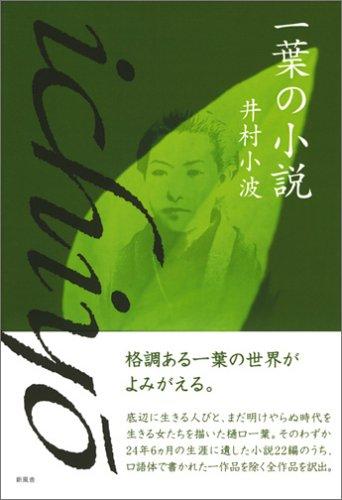 一葉の小説