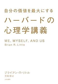 [ブライアン・R・リトル, 児島修]のハーバードの心理学講義