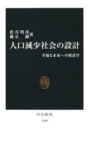 人口減少社会の設計―幸福な未来への経済学 (中公新書)
