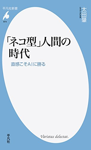 新書874「ネコ型」人間の時代 (平凡社新書)