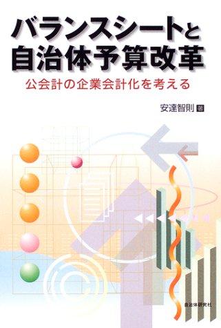 バランスシートと自治体予算改革―公会計の企業会計化を考えるの詳細を見る