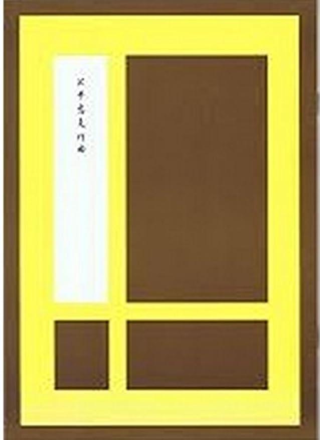 ぐったり小道具引き金沢井忠夫 作曲 箏曲 楽譜 鷹 (送料など込)