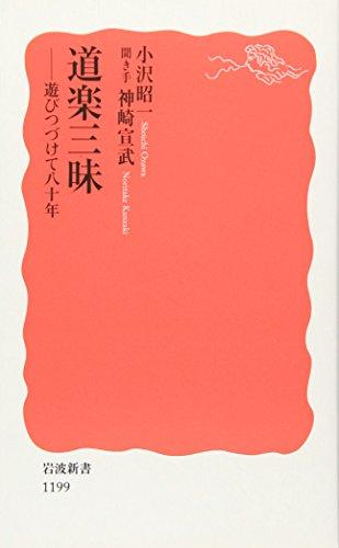道楽三昧―遊びつづけて八十年 (岩波新書)