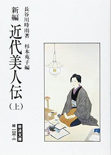 新編 近代美人伝〈上〉 (岩波文庫)の詳細を見る