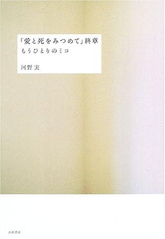 「愛と死をみつめて」終章