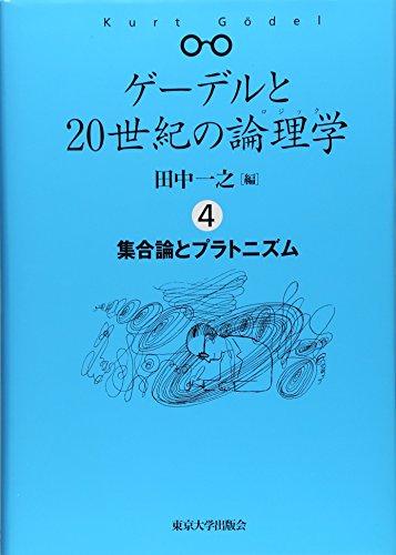 ゲーデルと20世紀の論理学 4 集合論とプラトニズム