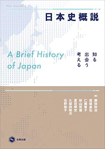 日本史概説: 知る・出会う・考えるの詳細を見る