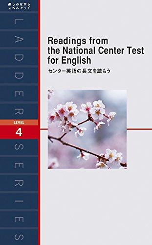 センター英語の長文を読もう Reading from the National Center Test for English (ラダーシリーズ Level 4)