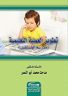 تطوير العملية التعليمية