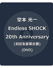 Endless SHOCK 20th Anniversary (初回生産限定盤) (DVD)