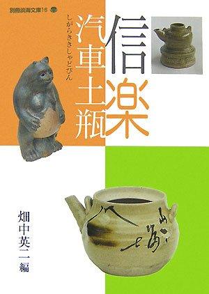 信楽汽車土瓶 (別冊淡海文庫)