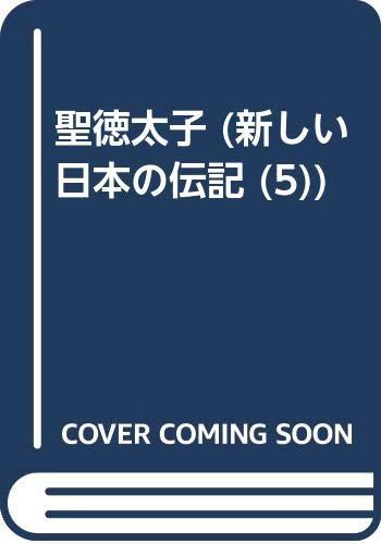 聖徳太子 (新しい日本の伝記 (5))の詳細を見る