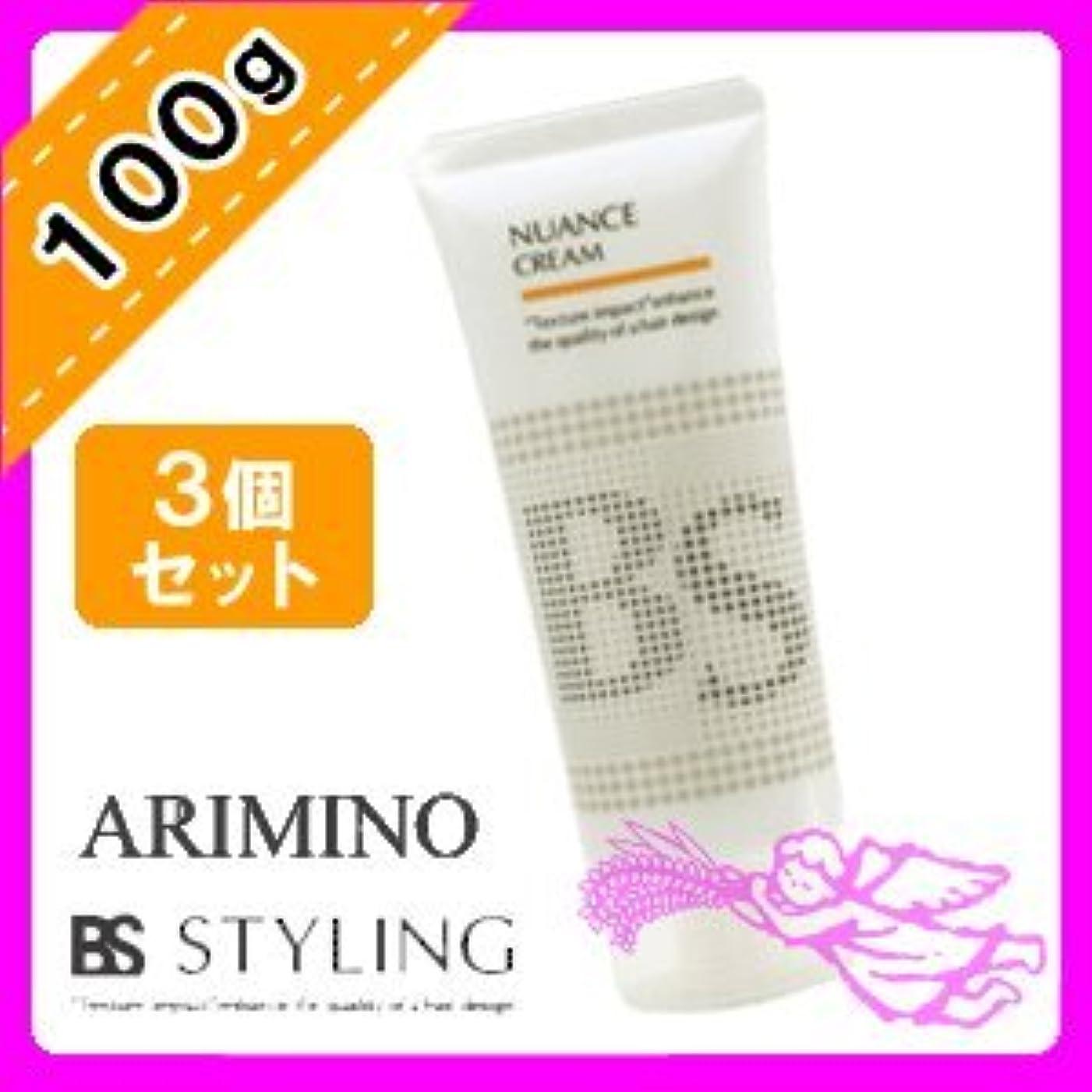 分子多年生広々としたアリミノ BSスタイリング ニュアンス クリーム 100g x 3個 セット arimino BS STYLING