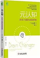 元认知:改变大脑的顽固思维(改变大脑顽固思维、解决负面情绪和实际问题的自助技巧)