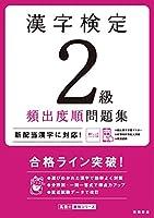 41EaFtxxtVL. SL200  - 漢字検定/日本漢字能力検定