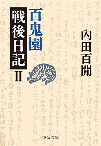 百鬼園戦後日記Ⅱ (中公文庫)
