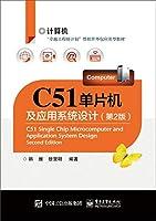 C51单片机及应用系统设计(第2版)