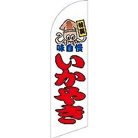 のぼり いかやき 白 セイルバナー(大サイズ) SB-658 (受注生産)
