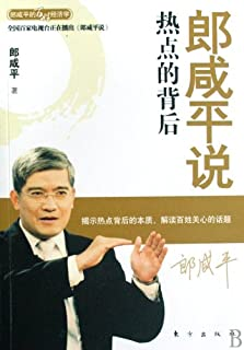 Larry Hsien Ping Lang Says: Lang's Economics Behind Hot Issues (Chinese Edition)