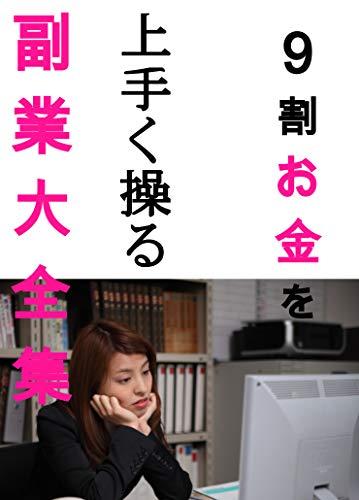 kyuuwariumakuokanewoayaturufukuhyoudaizennsyuu (Japanese Edition)