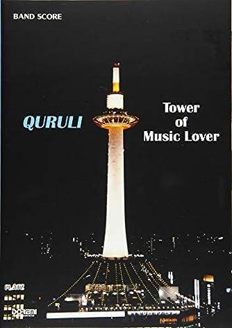 バンド・スコア くるり / ベスト オブ くるり TOWER OF MUSIC LOVER