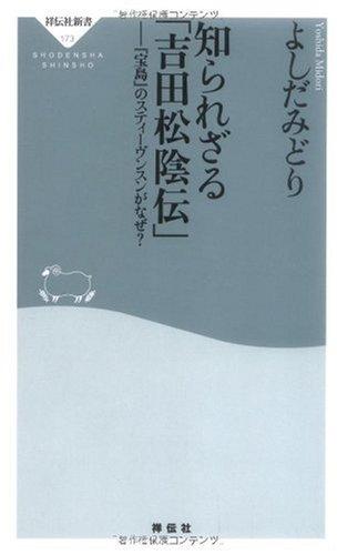 知られざる「吉田松陰伝」-『宝島』のスティ-ヴンスンがなぜ? (祥伝社新書173)