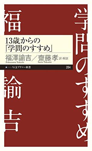 13歳からの「学問のすすめ」 (ちくまプリマー新書)