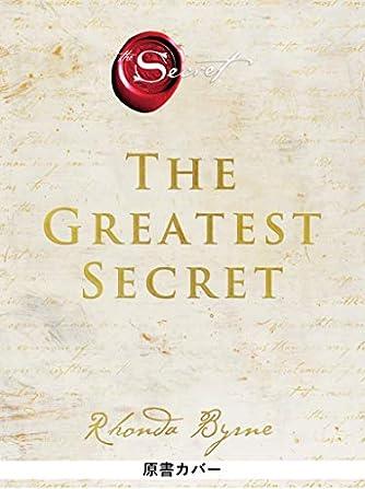 THE GREATEST SECRET (邦訳版)