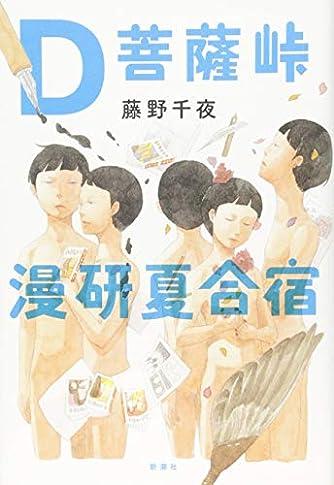 D菩薩峠漫研夏合宿
