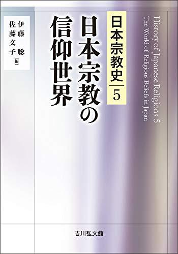 日本宗教の信仰世界 (日本宗教史)の詳細を見る
