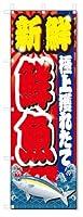 のぼり のぼり旗 新鮮 鮮魚(W600×H1800)