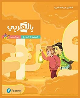 BilArabi for Non-Native Speakers Teacher Guide Grade 5 Volume 2