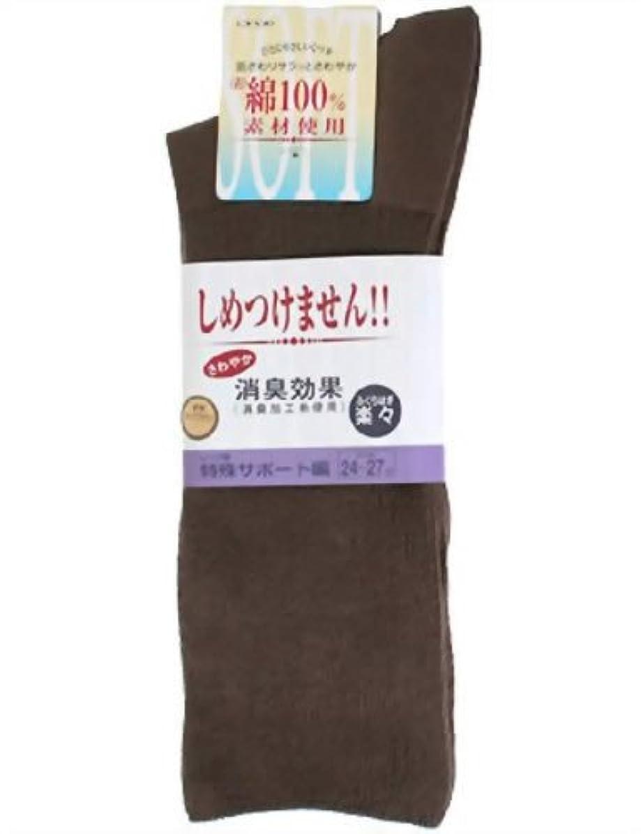 義務付けられたレクリエーションベーリング海峡神戸生絲 ふくらはぎ楽らくソックス 紳士 春夏用 ダークブラウン 5950 ダークブラウン