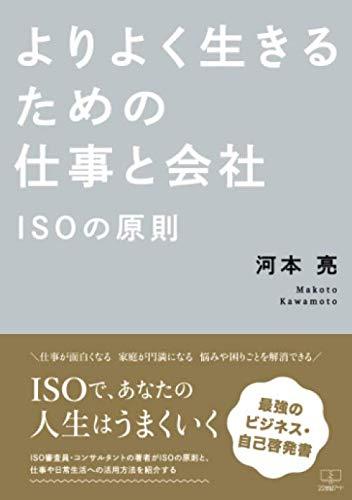 よりよく生きるための仕事と会社:ISOの原則の詳細を見る