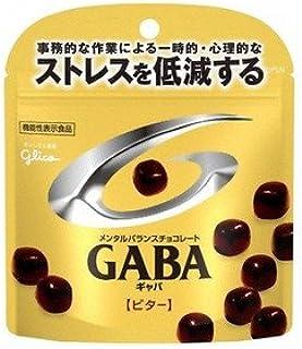 グリコ メンタルバランスチョコレートGABA(ギャバ)<ビター>スタンドパウチ 51g 9コ入り