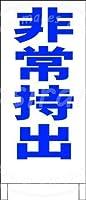 非常持出(青) メタルポスター壁画ショップ看板ショップ看板表示板金属板ブリキ看板情報防水装飾レストラン日本食料品店カフェ旅行用品誕生日新年クリスマスパーティーギフト
