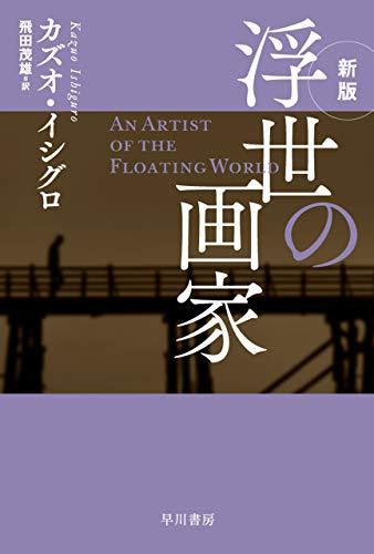 浮世の画家〔新版〕 (ハヤカワepi文庫)
