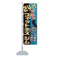 24時間フィットネスジム のぼり旗 サイズ選べます(コンパクト45x150cm 左チチ)