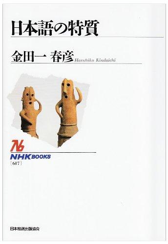 日本語の特質 (NHKブックス)