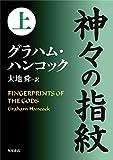 神々の指紋 上<神々の指紋> (角川文庫)