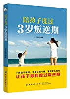 Accompany the child through the 3-year-old rebellious period(Chinese Edition)