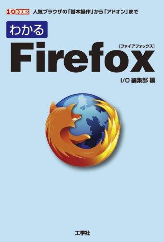 わかるFirefox―人気ブラウザの「基本操作」から「アドオン」まで (I・O BOOKS)
