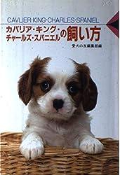 カバリア・キング・チャールズ・スパニエルの飼い方 (愛犬12カ月シリーズ)[Amazon]
