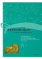 欧亜草原東部的金属之路―絲綢之路与匈奴聯盟的孕育過程*