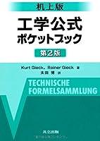 机上版 工学公式ポケットブック 第2版