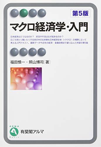 『マクロ経済学・入門 第5版 (有斐閣アルマ)』のトップ画像